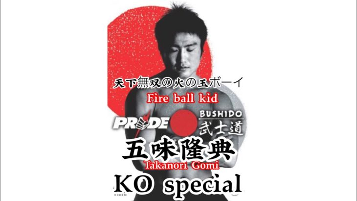 Fire ball kid Takanori Gomi  KO special with PRIDE/天下無双の火の玉ボーイ五味隆典KO集withPRIDE!